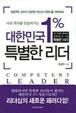 대한민국 1% 특별한 리더