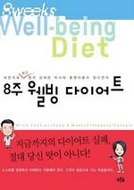 8주 웰빙 다이어트
