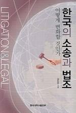 한국의 소송과 법조, 어떻게 변화할 것인가