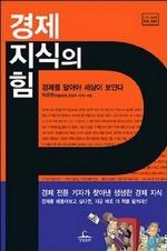 경제 지식의 힘 (요약본)