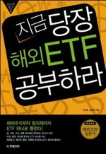 지금 당장 해외 ETF 공부하라 (요약본)