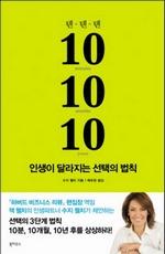 10-10-10 인생이 달라지는 선택의 법칙 (요약본)