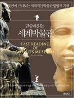 단숨에 읽는 세계박물관 (요약본)