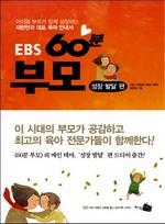 EBS 60분 부모 (요약본)