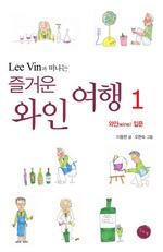 LEE VIN과 떠나는 즐거운 와인 여행 1