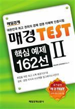 매경 TEST 핵심 예제 162선 2