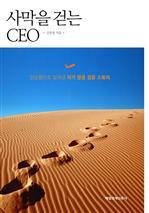 사막을 걷는 CEO