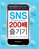 SNS 200배 즐기기