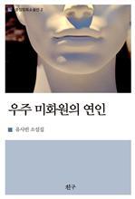 우주 미화원의 연인 (문장장르소설선 2 : 유사빈 소설집)