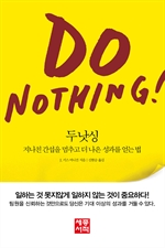 두 낫싱 (Do Nothing!)