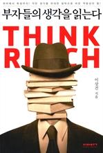 부자들의 생각을 읽는다 - THINK RICH