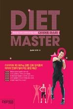 다이어트 마스터 - 국내 NO.1 바디 디자이너의 탑 시크릿