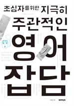 초심자를 위한 지극히 주관적인 영어잡담