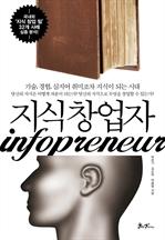 지식 창업자