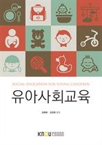 유아사회교육 (워크북 포함)